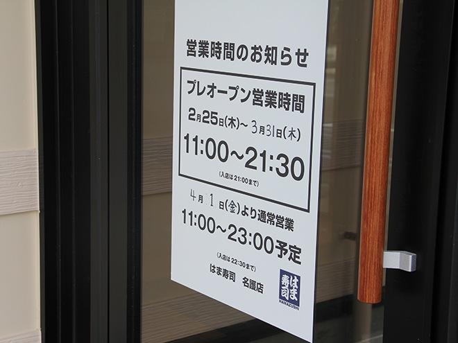 はま寿司プレオープン