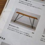 無印良品の折りたたみ式ダイニングテーブル