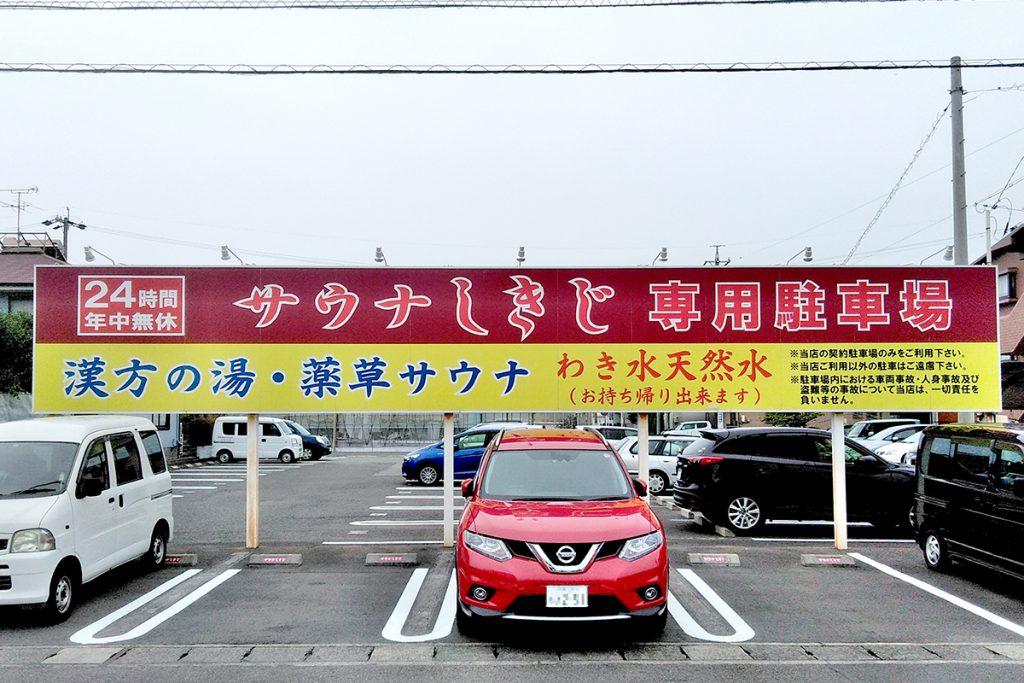 しきじの駐車場
