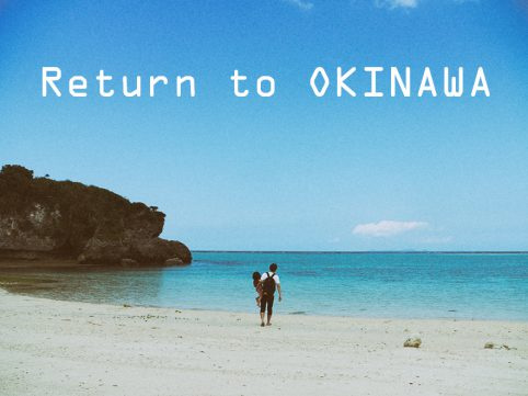 沖縄に帰る